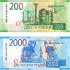 Банкноты 200 и 2000 рублей поступают в оборот