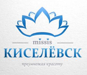 Миссис Киселевск 2018
