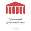 Репертуар Прокопьевского драматического театра на январь 2020 г.