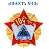 Трудовой век шахты №12