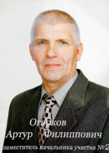 Артур Филиппович Огарков