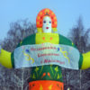 Конкурс на лучшую куклу-чучело «Сударыня Масленица»