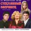 «Стеклянный зверинец» в Прокопьевском драмтеатре