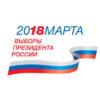 Итоги выборов в Киселевске