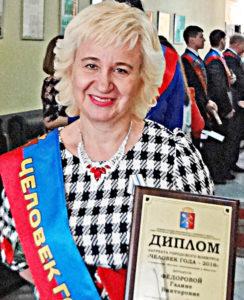 Г.В. Федорова