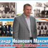Первенство по тяжелой атлетике памяти А.И. Максименко