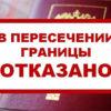 В списке «невыездных» — более 2839 жителей Киселевска
