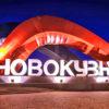 Мероприятия к 400-летию Новокузнецка