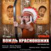 Новокузнецкий драматический театр. ПРЕМЬЕРА!«Вождь краснокожих», спектакль-вестерн (6+)