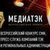 ТАЛТЭК занял 1-е место в региональном этапе «МедиаТЭК» в номинации «Социальная и экологическая инициатива» в Кузбассе