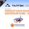 ТАЛТЭК — генеральный спонсор прямой трансляции международного турнира «Шахтерская слава»