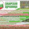 «Сибирская здравница» ждет вас!