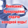 Прекращение подачи холодной воды в Киселевске