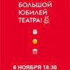 Новокузнецкому драмтеатру — 85!