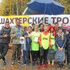 Турслет «Шахтерские тропы» на призы фонда «СУЭК-РЕГИОНАМ»