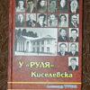 Издана книга А.К. Трусова «У руля Киселевска»