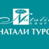 «Натали турс» исключен из реестра туроператоров
