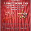 Фестиваль-конкурс «Две звезды» в ДК им. Маяковского в Прокопьевске
