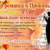 Вечер романса в Прокопьевске