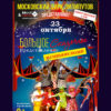 Московский цирк лилипутов в Прокопьевском драмтеатре