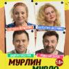 «Лебединое озеро» и «Мурлин Мурло» в Прокопьевском драмтеатре!