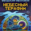 В КВЦ «Вернисаж» выставка «Небесный терафим»