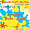 Открытие проекта «Беби-театр»!