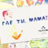 ТАЛТЭК – генеральный партнер телепроекта СТС-Кузбасс «Где ты, мама?»