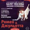 «Ромео и Джульетта» в Прокопьевском театре
