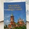 В Киселевске при поддержке ГК ТАЛТЭК вышла книга «Киселевск под сенью православия»