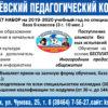 Киселевский педагогический колледж приглашает учиться!