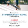 Киселевск: 12 июня в 12 часов — открытие скейт-парка!