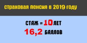 пенсия в 2019