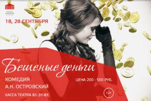Прокопьевский театр
