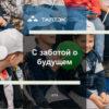 Очередной сезон ТВ-проекта «Где ты, мама?» стартовал в Кузбассе под эгидой ТАЛТЭК