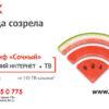 Интернет и ТВ от 440 рублей  в месяц – «сочное» предложение  от ТТК для жителей Киселевска
