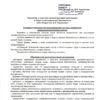 Заявление о политике эксплуатирующей организации в области промышленной безопасности ООО «Разрез им. В.И. Черемнова»
