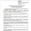 Заявление о политике эксплуатирующей организации в области промышленной безопасности ООО «Разрез Талдинский-Западный»