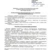 Заявление о политике эксплуатирующей организации в области промышленной безопасности ООО «Разрез ТалТЭК»