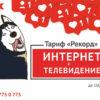 РЕКОРДный тариф для новых абонентов ТТК в Киселёвске