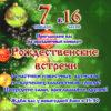 Рождественские встречи в Прокопьевском драмтеатре