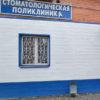 Киселевск: стоматологическая помощь в «режиме повышенной готовности»