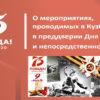 Мероприятия в Кузбассе в канун Дня Победы и 9 Мая