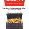 Тарифный план «Удачный»  от ТТК в Киселёвске:  домашний интернет, ТВ и крутые сериалы!