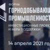 Форум «Горнодобывающая промышленность: инвестиционные проекты и меры поддержки»