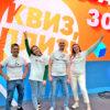 Команда «Северного Кузбасса» ГК ТАЛТЭК приняла участие в международной исторической викторине в честь 300-летия региона